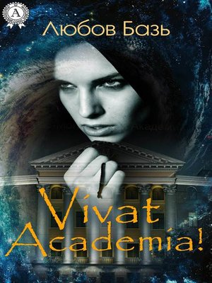 cover image of Vivat Academia!
